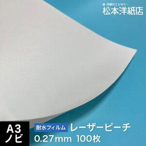 レーザーピーチ 0.27mm A3ノビ (320×450mm):100枚, 両面印刷 耐水性 耐水フィルム レーザープリンター用 高白色 フィルム マット調 印刷紙 印刷用紙 海上 水場 屋外 冷凍ケース POP ポップ メニュー