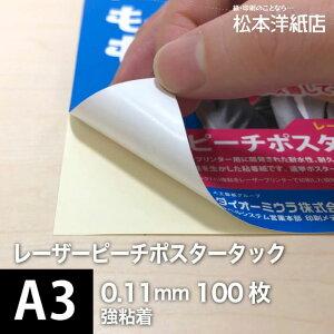 レーザーピーチポスタータック110 0.11mm 強粘着 A3サイズ:100枚, 耐水性 耐水フィルム レーザープリンター用 フィルム 印刷紙 印刷用紙 海上 水場 屋外 冷凍ケース POP ポップ メニュー 屋外ポ
