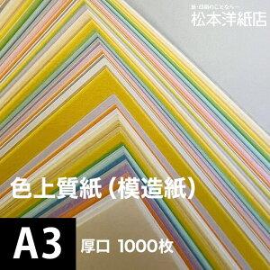 色上質紙 厚口 0.11mm A3サイズ:1000枚, 色付き 模造紙 無地 用紙 上質紙 インクジェット レーザープリンター コピー機 印刷用紙 プリンタ用紙 色紙 カタログ印刷 プログラム 表紙 壁紙 自由研