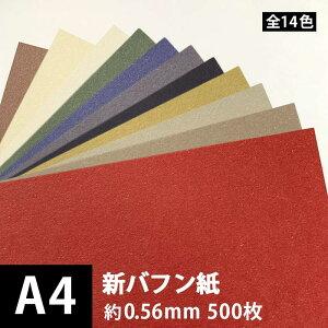 新バフン紙 314g/平米 A4サイズ:500枚, 藁 繊維 ファンシーペーパー 日本の色 印刷紙 印刷用紙 色紙 和紙 和風 用紙 和紙風 紙 工作 名刺 メッセージカード 封筒 紙袋 案内状 メニュー 用紙 松本