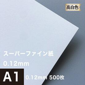 スーパーファイン紙 0.12mm A1サイズ:500枚, インクジェット用 片面 マット紙 厚め 印刷紙 オフィス 白い紙 コピー用紙 プリンタ用紙 ポスター印刷 チラシ印刷 印刷用紙 業務用ラベル 紙 印刷 松本洋紙店