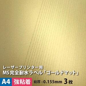 MS完全耐水ラベル「ゴールドマット・強粘着」 A4サイズ:3枚【送料無料】, シール印刷 金色 銀色 パール 色紙 シール用紙 フィルムラベル ラベルシール フィルム印刷 耐水紙 レーザープリン