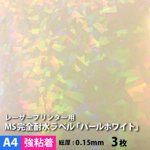 MS完全耐水ラベル「パールホワイト・強粘着」 A4サイズ:3枚【送料無料】, シール印刷 金色 銀色 パール 色紙 シール用紙 フィルムラベル ラベルシール フィルム印刷 耐水紙 レーザープリン