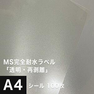 MS完全耐水ラベル「透明・再剥離」A4サイズ:100枚, はがせる 耐水性 ラベル シール印刷 リタック 透明 再剥離 フィルム 印刷紙 印刷用紙 商品ラベル 屋外用 ポスター 名前シール 宛名ラベル