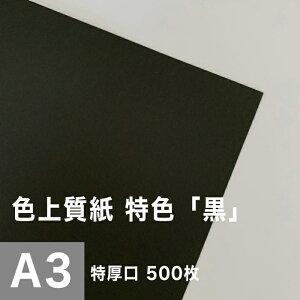 色上質紙 特色「黒」 特厚口 0.14mm A3サイズ:500枚, 色付き 模造紙 無地 用紙 上質紙 インクジェット レーザープリンター コピー機 印刷用紙 プリンタ用紙 色紙 カタログ印刷 プログラム 表紙
