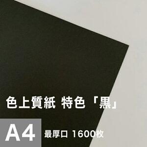 色上質紙 特色「黒」 最厚口 0.17mm A4サイズ:1600枚, 色付き 模造紙 無地 用紙 上質紙 インクジェット レーザープリンター コピー機 印刷用紙 プリンタ用紙 色紙 カタログ印刷 プログラム 表紙