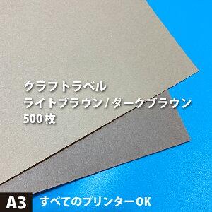 クラフトラベル(シール) A3サイズ:500枚, クラフト紙 シール印刷 ノーカット ラベルシール ラベル用紙 印刷用紙 印刷紙 修正シール 訂正シール 段ボール ブラウン 茶色 インクジェット レ