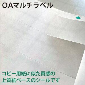 OAマルチラベル 12面JA A4サイズ:500枚, マルチプリンター対応 タック紙 シール印刷 シール用紙 上質紙ベース 面付け 印刷用紙 印刷紙 ラベル印刷 インクジェット レーザープリンター 松本洋