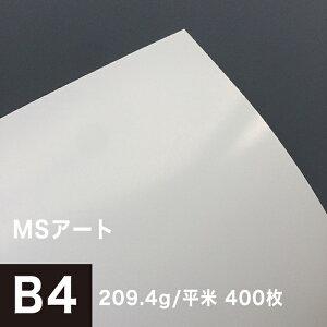 MSアート 209.4g/平米 B4サイズ:400枚, 名刺 両面印刷 半光沢紙 アート紙 名刺印刷 名刺 作成 用紙 両面 ハガキ 印刷紙 メッセージカード 印刷用紙 レーザープリンター用 松本洋紙店