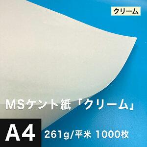 MS ケント紙「クリーム」 261g/平米 A4サイズ:1000枚, 製図 紙 図画 デザイン用 画用紙 レーザープリンター インクジェットプリンター 高級紙 賞状 領収書 名刺 カード 印刷紙 印刷用紙 滑らか