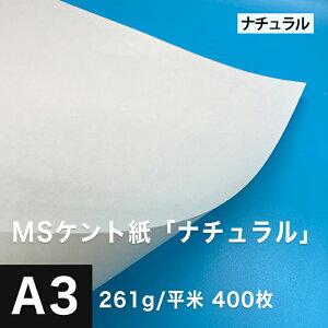 MS ケント紙「ナチュラル」 261g/平米 A3サイズ:400枚, 製図 紙 図画 デザイン用 画用紙 レーザープリンター インクジェットプリンター 高級紙 賞状 領収書 名刺 カード 印刷紙 印刷用紙 滑らか