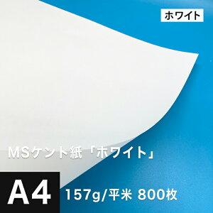 MS ケント紙「ホワイト」 157g/平米 A4サイズ:800枚, 製図 紙 図画 デザイン用 画用紙 レーザープリンター インクジェットプリンター 高級紙 賞状 領収書 名刺 カード 印刷紙 印刷用紙 滑らか
