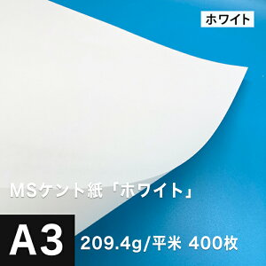 MS ケント紙「ホワイト」 209.4g/平米 A3サイズ:400枚, 製図 紙 図画 デザイン用 画用紙 レーザープリンター インクジェットプリンター 高級紙 賞状 領収書 名刺 カード 印刷紙 印刷用紙 滑らか