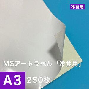 MSアートラベル「冷食用」 A3サイズ:250枚, 半光沢 低温 シール印刷 食品用シール ノーカット ラベルシール ラベル用紙 印刷用紙 印刷紙 レーザープリンター用 ラベル印刷 松本洋紙店