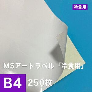 MSアートラベル「冷食用」 B4サイズ:250枚, 半光沢 低温 シール印刷 食品用シール ノーカット ラベルシール ラベル用紙 印刷用紙 印刷紙 レーザープリンター用 ラベル印刷 松本洋紙店