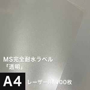 MS完全耐水ラベル 透明 A4サイズ:100枚, 屋外OK シール印刷 透明 フィルム ラベルシール 耐水性 ノーカット ラベル印刷 シール用紙 印刷用紙 印刷紙 レーザープリンター用 屋外用 ポスター印