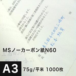 MSノーカーボン紙N50 75g/平米 A3サイズ:1000枚, 複写 印刷紙 印刷用紙 複写紙 レーザープリンター用 複写用伝票用紙 伝票印刷 複写用紙 帳票作成 メモ用紙 領収書印刷 松本洋紙店