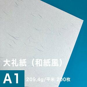 大礼紙 209.4g/平米 A1サイズ:200枚, 和紙風 模様紙 片面 和柄 紙 和風 印刷用紙 印刷紙 プリンター用紙 おしゃれ 招待状 挨拶状 紙袋 箸包み お品書き印刷 和食メニュー 飲食店メニュー 松本洋
