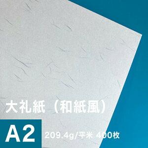 大礼紙 209.4g/平米 A2サイズ:400枚, 和紙風 模様紙 片面 和柄 紙 和風 印刷用紙 印刷紙 プリンター用紙 おしゃれ 招待状 挨拶状 紙袋 箸包み お品書き印刷 和食メニュー 飲食店メニュー 松本洋