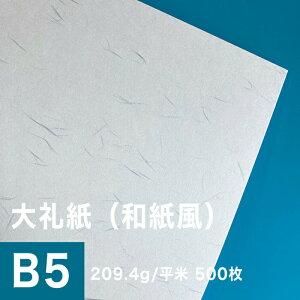 大礼紙 209.4g/平米 B5サイズ:500枚, 和紙風 模様紙 片面 和柄 紙 和風 印刷用紙 印刷紙 プリンター用紙 おしゃれ 招待状 挨拶状 紙袋 箸包み お品書き印刷 和食メニュー 飲食店メニュー 松本洋