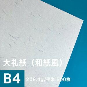 大礼紙 209.4g/平米 B4サイズ:500枚, 和紙風 模様紙 片面 和柄 紙 和風 印刷用紙 印刷紙 プリンター用紙 おしゃれ 招待状 挨拶状 紙袋 箸包み お品書き印刷 和食メニュー 飲食店メニュー 松本洋