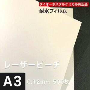 レーザーピーチ 0.12mm A3サイズ:500枚, 両面印刷 耐水性 耐水フィルム レーザープリンター用 高白色 フィルム マット調 印刷紙 印刷用紙 海上 水場 屋外 冷凍ケース POP ポップ メニュー 屋外ポ