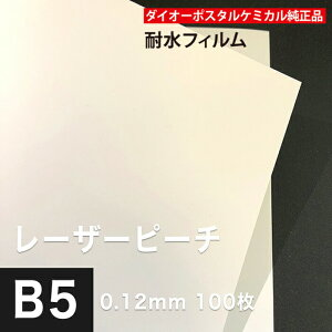 レーザーピーチ 0.12mm B5サイズ:100枚, 両面印刷 耐水性 耐水フィルム レーザープリンター用 高白色 フィルム マット調 印刷紙 印刷用紙 海上 水場 屋外 冷凍ケース POP ポップ メニュー 屋外ポ