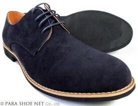 PARASHOE(パラシュー)スエード(スウェード)プレーントゥ ビジネスカジュアルシューズ 紺色(ネイビー)ワイズ3E(EEE)27.5cm、28cm(28.0cm)、29cm(29.0cm)、30cm(30.0cm)【大きいサイズ(ビッグサイズ)メンズ紳士靴】