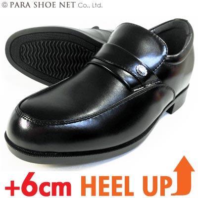 S-MAKE(エスメイク)Uチップスリッポン シークレットヒールアップ(身長6cmアップ)ビジネスシューズ 黒 ワイズ(足幅)4E(EEEE)23.5cm、24cm(24.0cm)【小さいサイズ(スモールサイズ)メンズ革靴・紳士靴・シークレットシューズ】