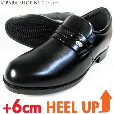 S-MAKE(エスメイク)プレーンスリッポン シークレットヒールアップ(身長6cmアップ)ビジネスシューズ 黒 ワイズ(足幅)4E(EEEE)23.5cm、24cm(24.0cm)【小さいサイズ(スモールサイズ)メンズ革靴・紳士靴・シークレットシューズ】