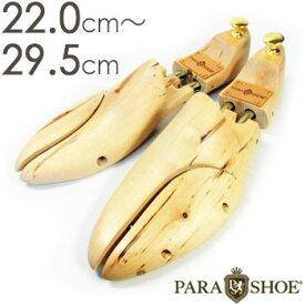 PARASHOE 天然木製シューツリー(シューキーパー・シュートリー)メンズ紳士用 22cm〜29.5cm