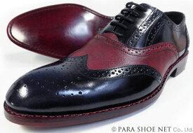 PARASHOE 本革底(レザーソール)コンビ ウィングチップ ビジネスシューズ ネイビー×ワイン(バーガンディー) ワイズ3E(EEE)20cm〜33cm/グッドイヤーウェルト製法・革靴・紳士靴