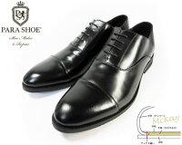 PARASHOE本革内羽根ストレートチップ(キャップトゥ)ビジネスシューズ黒(ブラック)ワイズ3E(EEE)【マッケイ製法・メンズ革靴・紳士靴】