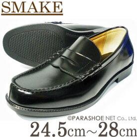 S-MAKE(エスメイク)コインローファー 黒 3E(EEE)24.5cm〜28cm/メンズ・紳士靴・学生靴・通学靴