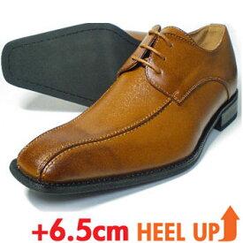 MM/one ロングノーズ スワールモカ シークレットヒールアップ(身長6.5cmアップ)ビジネスシューズ ワイズ3E 茶色(ブラウン)[メンズ・背が高くなる紳士靴]