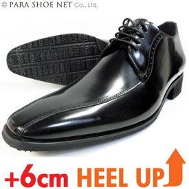 PIERONI 本革 スワールモカ シークレットヒールアップ(身長6cmアップ)ビジネスシューズ 黒 ワイズ(足幅)2E(EE)細身タイプ 23cm(23.0cm)、23.5cm、24cm(24.0cm)【小さいサイズ(スモールサイズ)メンズ革靴・紳士靴・シークレットシューズ】