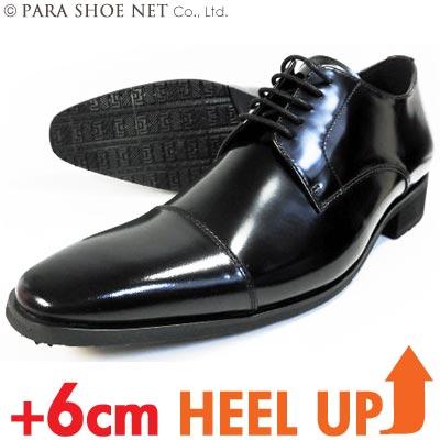 PIERONI 本革 ストレートチップ シークレットヒールアップ(身長6cmアップ)ビジネスシューズ 黒 ワイズ(足幅)3E(EEE) 23cm(23.0cm)、23.5cm、24cm(24.0cm)【小さいサイズ(スモールサイズ)メンズ革靴・紳士靴・シークレットシューズ】