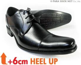MM/one ロングノーズ ストレートチップ シークレットヒールアップ(身長+6cmアップ)ビジネスシューズ ワイズ3E(EEE)黒 【メンズ紳士靴/大きいサイズ:27.5cm 28cm(28.0cm)有り】