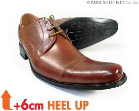 MM/one ロングノーズ ストレートチップ シークレットヒールアップ(身長+6cmアップ)ビジネスシューズ ワイズ3E(EEE)茶色【メンズ紳士靴/大きいサイズ:27.5cm 28cm(28.0cm)有り】