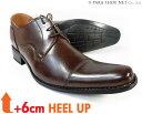 MM/one ロングノーズ ストレートチップ シークレットヒールアップ(身長+6cmアップ)ビジネスシューズ ワイズ3E(EEE)ダークブラウン 【メンズ 紳士靴/小さいサイズ(スモールサイズ)24.0cm、大きいサイズ(ビッグサイズ)27.5cm 28.0cm 有り】