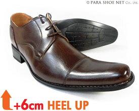 MM/one ロングノーズ ストレートチップ シークレットヒールアップ(身長+6cmアップ)ビジネスシューズ ワイズ3E(EEE)ダークブラウン【メンズ紳士靴/大きいサイズ:27.5cm 28cm(28.0cm)有り】