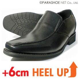 LASSU&FRISS ヴァンプスリッポン シークレットヒールアップ ビジネスシューズ 黒 ワイズ3E(EEE)23cm(23.0cm)、23.5cm、24cm(24.0cm)【小さいサイズ(スモールサイズ)メンズ紳士靴】