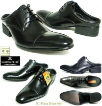 LASSU&FRISS本革ストレートチップビジネスサンダル(ビジネススリッパ)黒[革靴・紳士靴・通気性]