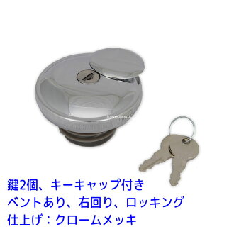 Locking gas cap screw type right key 2 pieces with 1996 and later bent with 07030230 0703-0230 61272? 62803 92A-97A