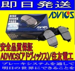 ADVICS(アドヴィックス)/住友電工 Fブレーキパッド ワゴンR MH21S(前期) 用 SN589