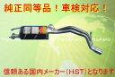 新品マフラー■アルト ターボ車 HA11S HA21S純正同等/車検対応 096-77