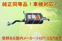 キャリィトラック DA63T■新品 純正同等/車検対応マフラー 096-96