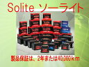 SOLITE 国産車用 メンテナンスフリー バッテリー75D23L