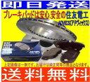 送料無料ソニカ L415S (グレードRS) Fローター・パッドセット(ディスクパッドADVICS/住友電工)