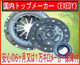 三菱 三菱 パジェロミニ H58A ターボ車 エクセディ.EXEDY クラッチキット3点セット MBK008